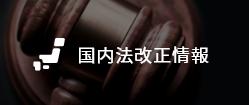 国内法改正情報
