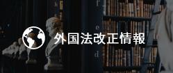 外国法改正情報