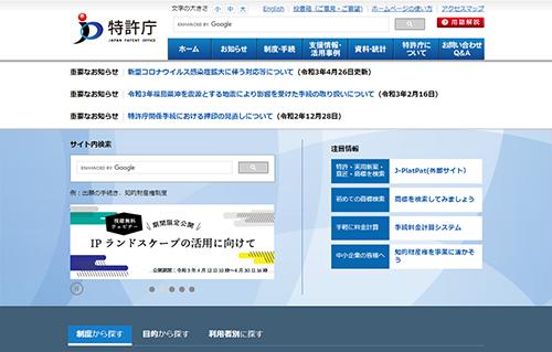 特許庁(日本)